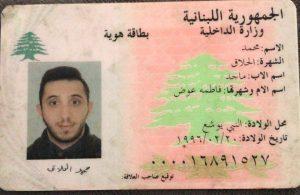 العثور على بطاقة هوية باسم محمد ماجد الحلاق في مدينة الميناء