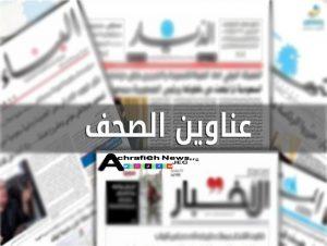 عناوين واسرار الصحف الصادرة ليوم الأربعاء ١٦ حزيران ٢٠٢١