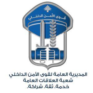 صدر عن المديرية العامة لقوى الأمن الداخلي – شعبة العلاقات العامة البلاغ الآتي: