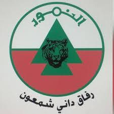 اصدر النمور رفاق داني شمعون البيان الاتي: