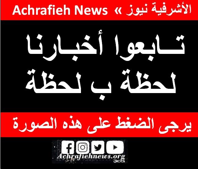ACHRAFIEH NEWS