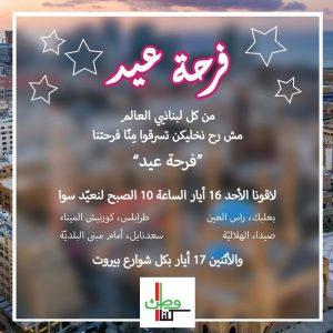 حملة فرحة عيد
